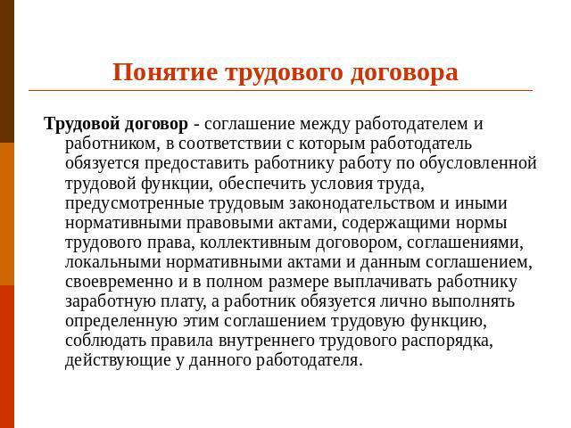 Понятие трудовой договор купить справку 2 ндфл Потаповский переулок