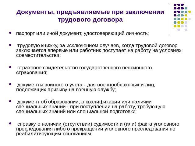 prezentatsiya-na-temu-trudovoy-dogovor-skachat