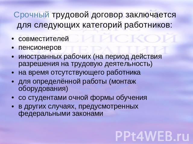 как обосновать руководителю свою значимость трудовой договор себе: Москва, Россия