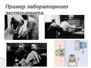 Пример эксперимента в психологии