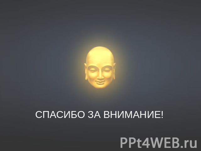 По Философии На Тему Буддизм Скачать Бесплатно Реферат По Философии На Тему Буддизм Скачать Бесплатно