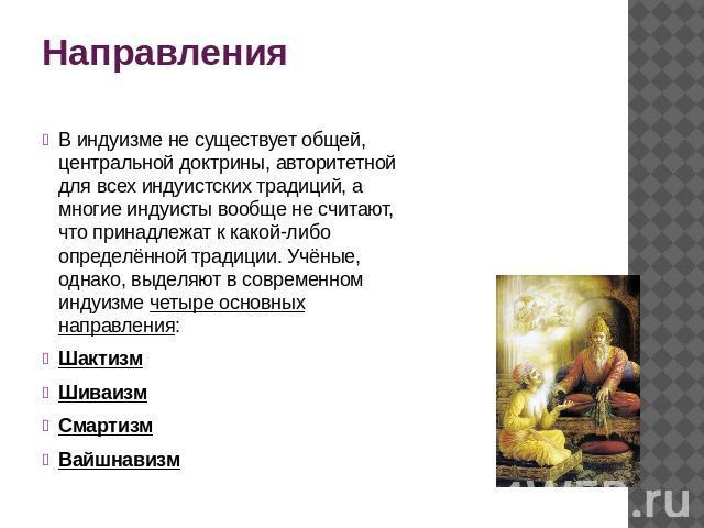 Скачать священную книгу индуизма