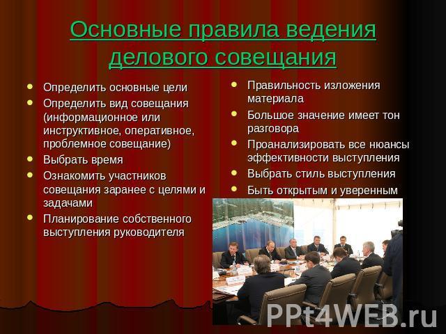 собак презентация на тему организация совещаний секретарем второй этаж металлическим