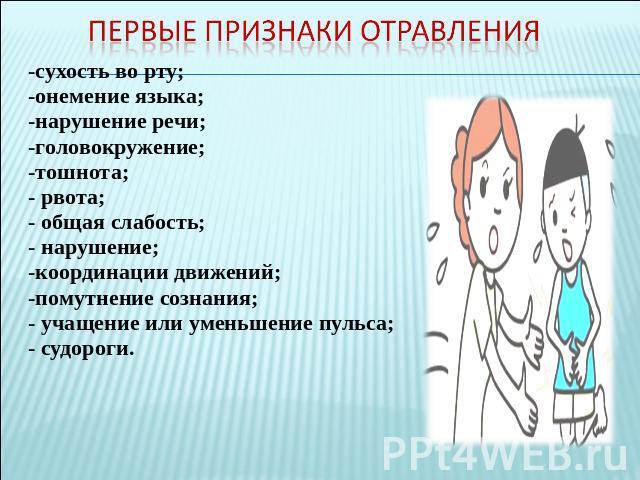 Тошнота рвота головокружение признаки какой болезни