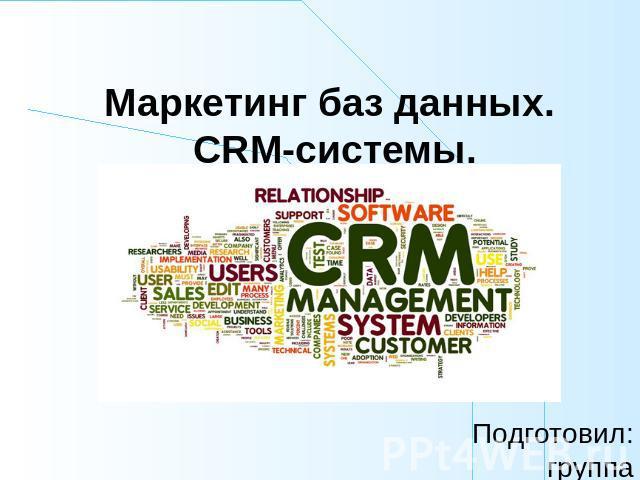 Crm система презентации битрикс изменить кодировку