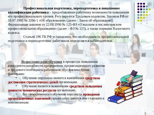 Тк рф стажеровка за границей
