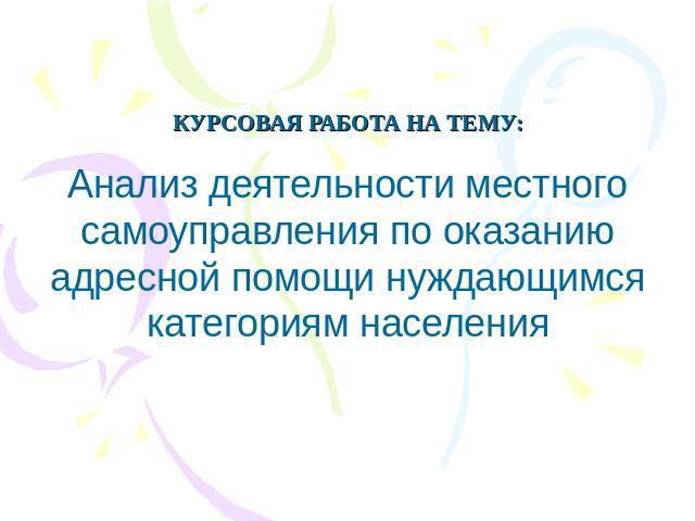 Модели местного самоуправления курсовая работа модели онлайн городовиковск