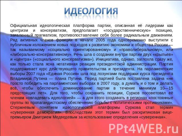Доклад по обществознанию на тему единая россия 4330