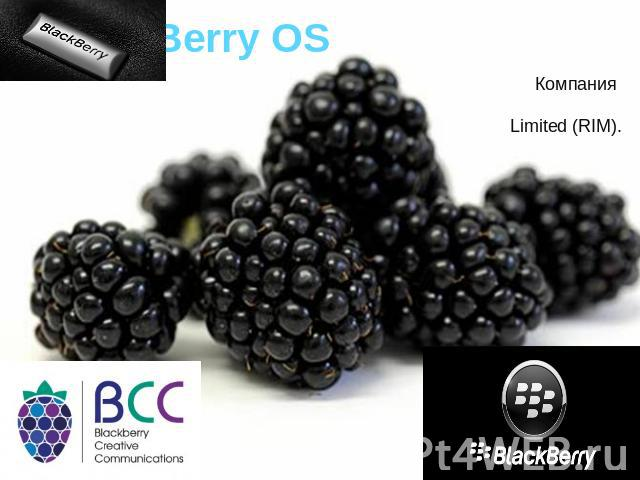 BlackBerry OSКомпания Research In Motion Limited (RIM).