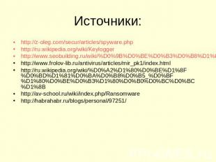 Источники: http://z-oleg.com/secur/articles/spyware.phphttp://ru.wikipedia.org/w