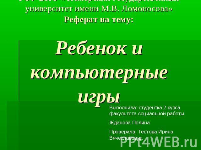 prezentatsiya-pro-obuchayushie-kompyuternie-programmi-dlya-nachalnoy-shkoli-obzh-klass-temu