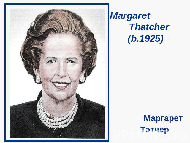 Margaret Thatcher (b.1925) Маргарет Тэтчер