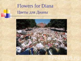 Flowers for Diana Цветы для Дианы
