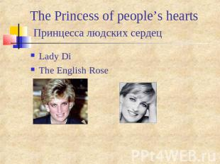The Princess of people's hearts Принцесса людских сердец Lady DiThe English Rose