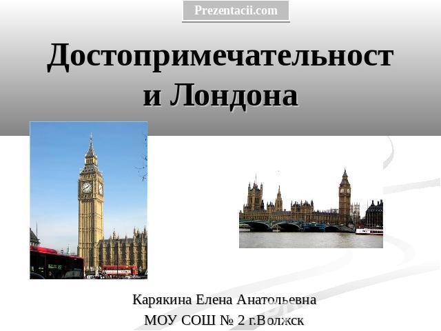 презентация на тему достопримечательности лондона на английском яз Регионы Калининградская