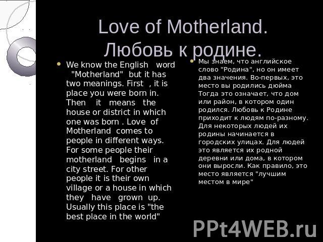 essay of my motherland
