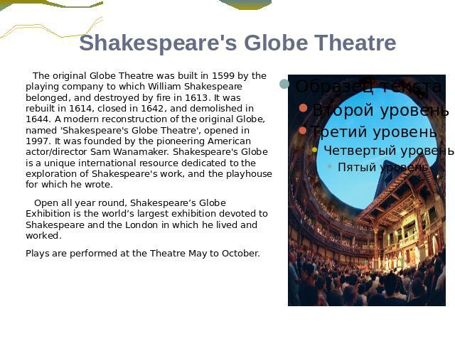 a biography of william shakespeare and the story of the globe theater An overview of shakespeare's life from the folger shakespeare library folger theatre since william shakespeare lived more than 400 years ago.
