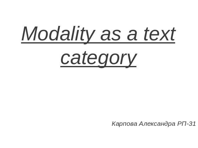 Modality as a text category Карпова Александра РП-31