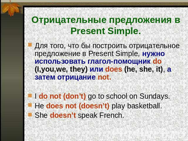 Примеры Present Simple. Предложения с переводом.10 ...