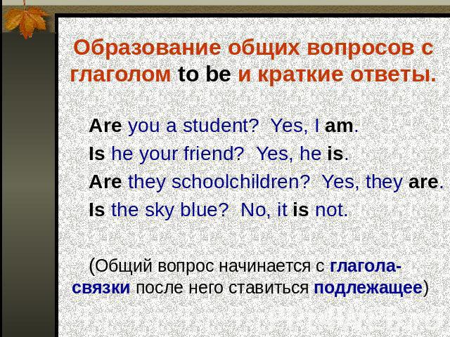 Разделительные вопросы в английском языке ‹ Грамматика ...