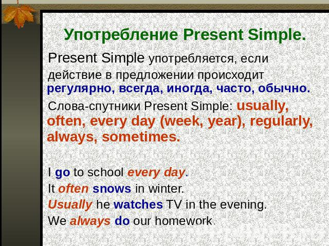 Present Simple vs Present Continuous сравнение и тест