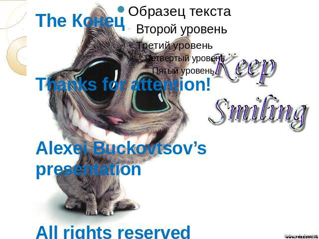The КонецThanks for attention!Alexei Buckovtsov's presentationAll rights reserved