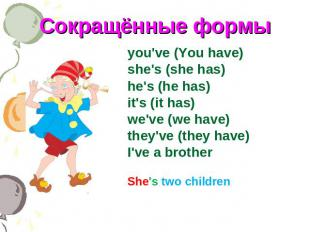 Сокращённые формы you've (You have)she's (she has)he's (he has)it's (it has)we'v