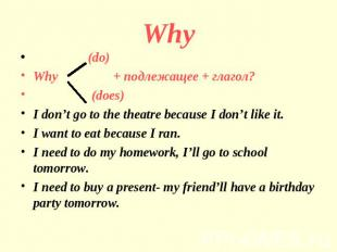 Why (do)Why + подлежащее + глагол? (does)I don't go to the theatre because I don