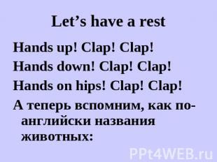 Let's have a rest Hands up! Clap! Clap!Hands down! Clap! Clap!Hands on hips! Cla