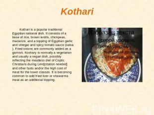 Kothari Kothari is a popular traditional Egyptian national dish. It consists of