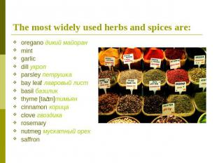 The most widely used herbs and spices are: oregano дикий майоранmintgarlicdill у