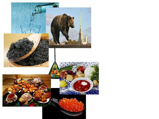 If a foreigner is asked what «Russian» is associated with, he would immediately report the following: vodka, bears, caviar, pies, balalajka, borsch and so on.