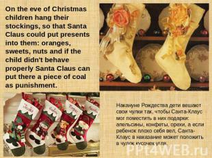 On the eve of Christmas children hang their stockings, so that Santa Claus could