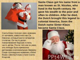 Santa Claus got his name from a man known as St. Nicolas, who lived in the fourt