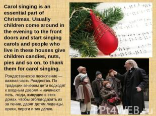 Carol singing is an essential part of Christmas. Usually children come around in