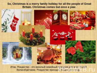 So, Christmas is a merry family holiday for all the people of Great Britain. Chr