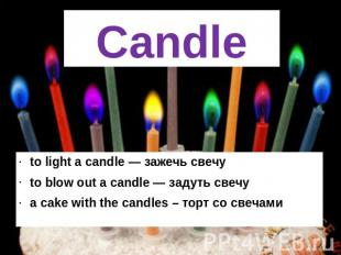 Candle to light a candle — зажечь свечу to blow out a candle — задуть свечу a ca
