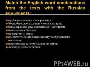 Match the English word combinations from the texts with the Russian equivalents: