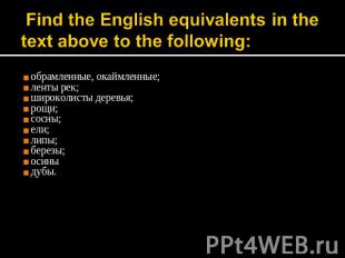 Find the English equivalents in the text above to the following: обрамленные, ок