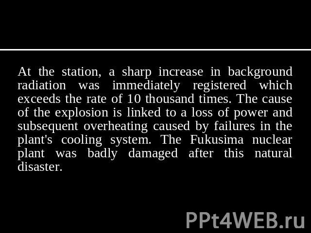At the station, a sharp increase in background radiation was immediately registered which exceeds the rate of 10 thousand times. The cause of the explosion is linked to a loss of power and subsequent overheating caused by failures in the plant's coo…