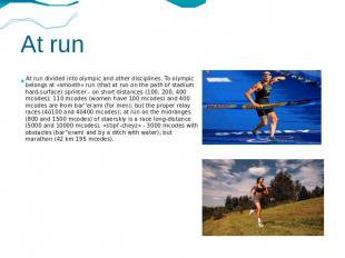At run At run divided into olympic and other disciplines. To olympic belongs at