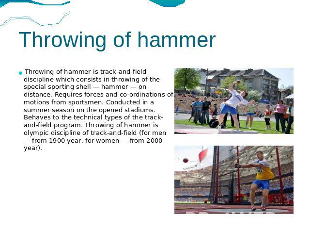 Throwing of hammer Throwing of hammer is track-and-field discipline which consists in throwing of the special sporting shell — hammer — on distance. Requires forces and co-ordinations of motions from sportsmen. Conducted in a summer season on the op…