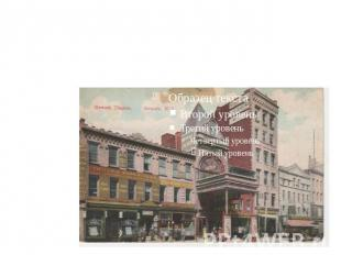Sweet past A vintage postcard view of the Newark Theatre in the 1890's/1900's, p