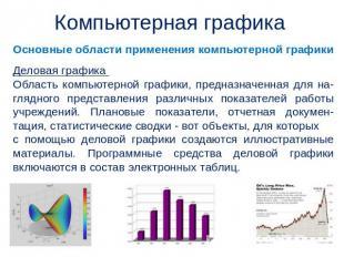Скачать Презентацию На Тему Компьютерная Графика