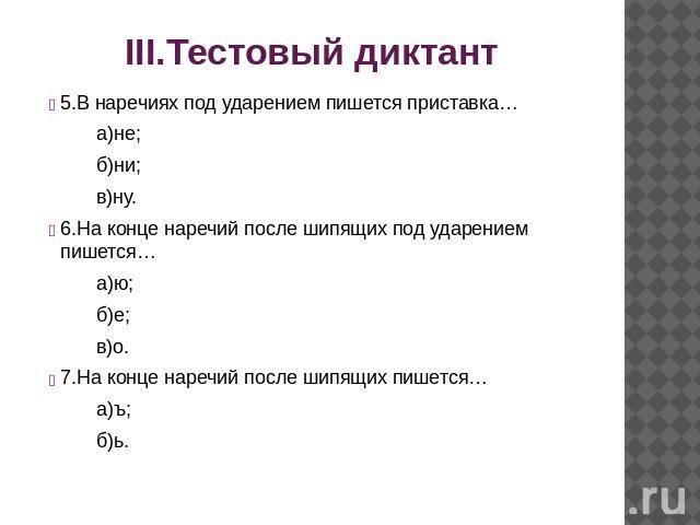 Наречие решебник по русскому 7 класс контрольный диктант