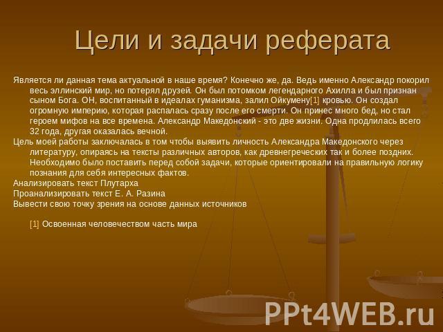 Презентация на тему Александр Македонский тиран или святой  Цели и задачи реферата Является ли данная тема актуальной в наше время Конечно же