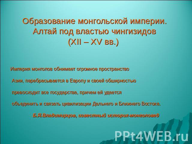 История монголов скачать fb2