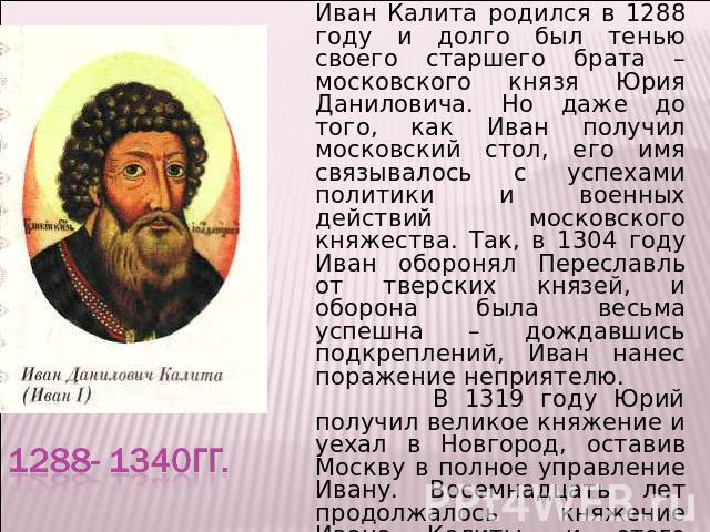 Доклад на тему иван данилович калита 3379
