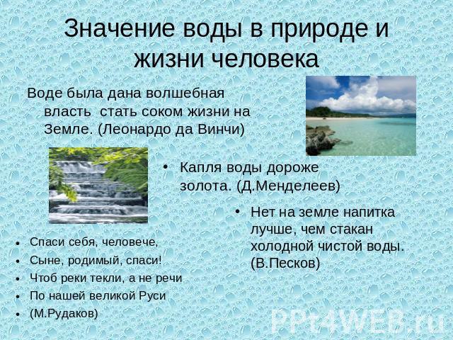 5 класс значение воды в природе и в жизни человека