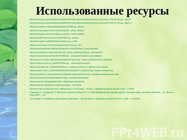 Использованные ресурсы http://www.rgres.ru/published/publicdata/RGRESSQL/attachments/SC/products_pictures/41_CHERR_enl.jpg - вишня http://www.rgres.ru/published/publicdata/RGRESSQL/attachments/SC/products_pictures/42_GRAPE_enl.jpg - фрукты http://di…